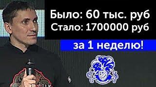 От 60 тысяч рублей до 1700000 за неделю! Разбор. Как правильно ставить план-кинжал?! | БМ