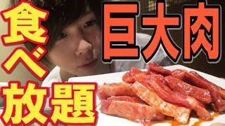【挑戦】焼肉を1時間食べまくって何キロ太れるのか!?