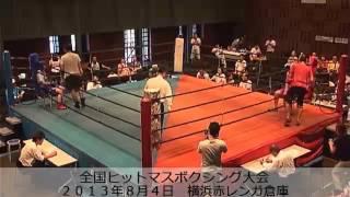 全国ヒットマスボクシング大会:2013年8月4日(日)横浜赤レンガ倉庫1号...