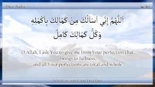 Siri Doa-Doa Ahlul Bait Rasul s.a.w. Doa Baha, Doa Imam Muhammad al-Baqir