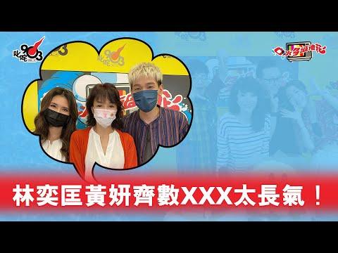 林奕匡黃妍齊數XXX太長氣!