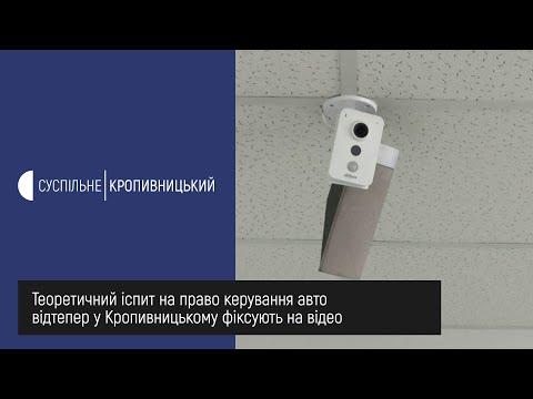 Суспільне Кропивницький: Теоретичний іспит на право керування автомобілем відтепер у Кропивницькому фіксують на відео
