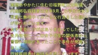 富山県南砺市 旧福野町元町議を逮捕、女子小学生にみだらな行為の疑い