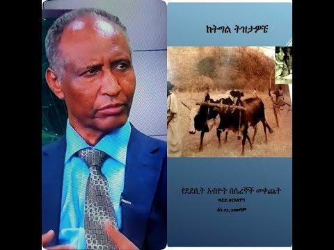 Tigray Media Network (TMN) አቶ ግደይ ዘርአጽዮን፣ አዲሱ ትዝታዎቼ መጽሃፍቻው