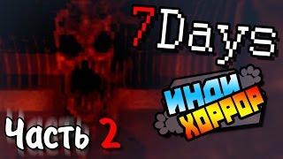 7Days прохождение ● инди хоррор ● НЕ СМОТРИ НАЗАД! #2