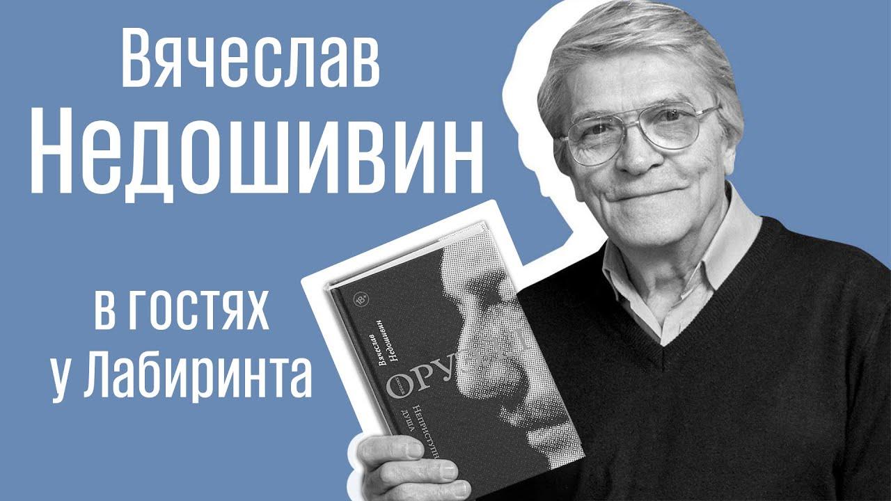 Вячеслав Недошивин: Оруэлл, «1984» и актуальность антиутопии