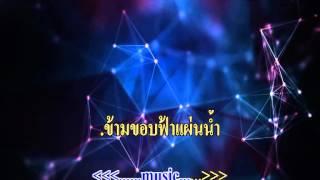 ดินแดนแห่งความรัก - crescendo (Karaoke On Air)