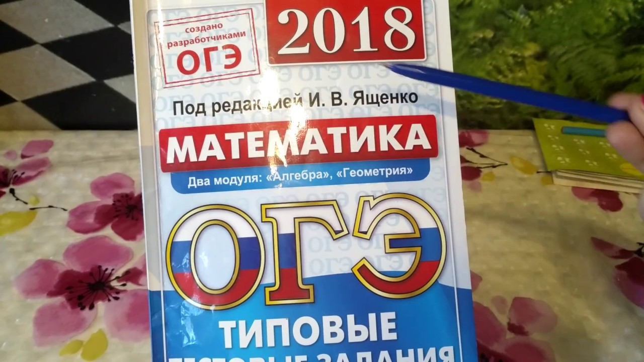 огэ по математике 2018 к ященко гдз
