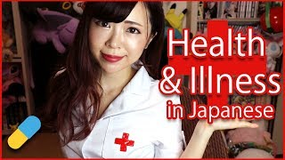 Headache? Caught a cold?┃Must Know Health & Illness Vocab in Japanese