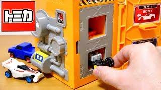 トミカ工場 トミカ 組み立てマシンでかっこいいプラスチックトミカを簡単組み立て⭐️Tomica Assembly Machine Toy Kids. thumbnail