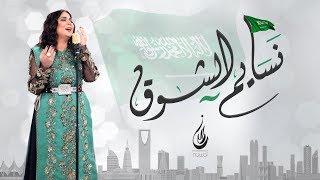 نوال الكویتیة - نسايم الشوق (فيديو كليب حصري) | 2018