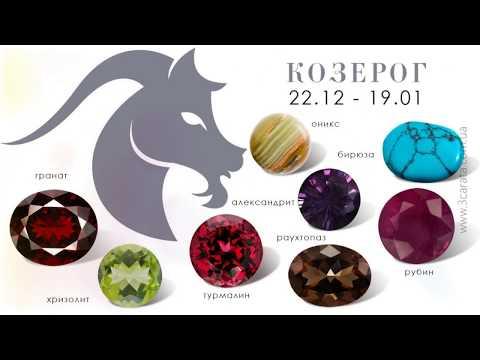 Козерог: камни для счастья и удачи этого знака. Советы ювелиров и астрологов.