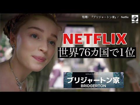 【ブリジャートン家】Netflix史上最大のヒットはゴシップガール時代劇版?!|海外ドラマ|ロマンス|ダフネ|フィービーディネヴァー|サイモン|アリアナグランデ