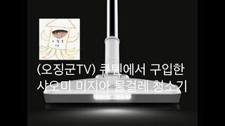 [오징군 TV]관심사! 미지아 물걸레 ᄎ…