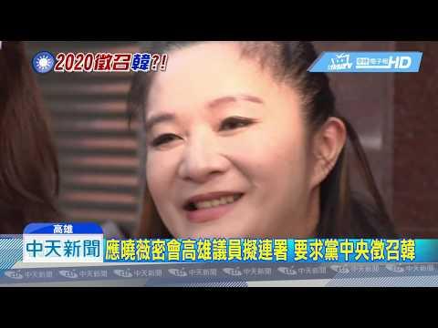 20190415中天新聞 徵召韓國瑜電話被打爆! KMT議員將全台串聯