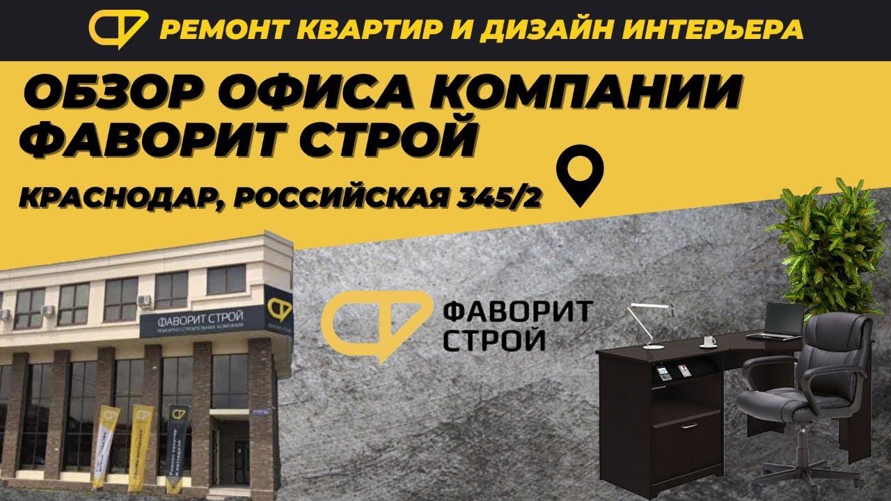 Обзор офиса компании     Фаворит Строй Краснодар