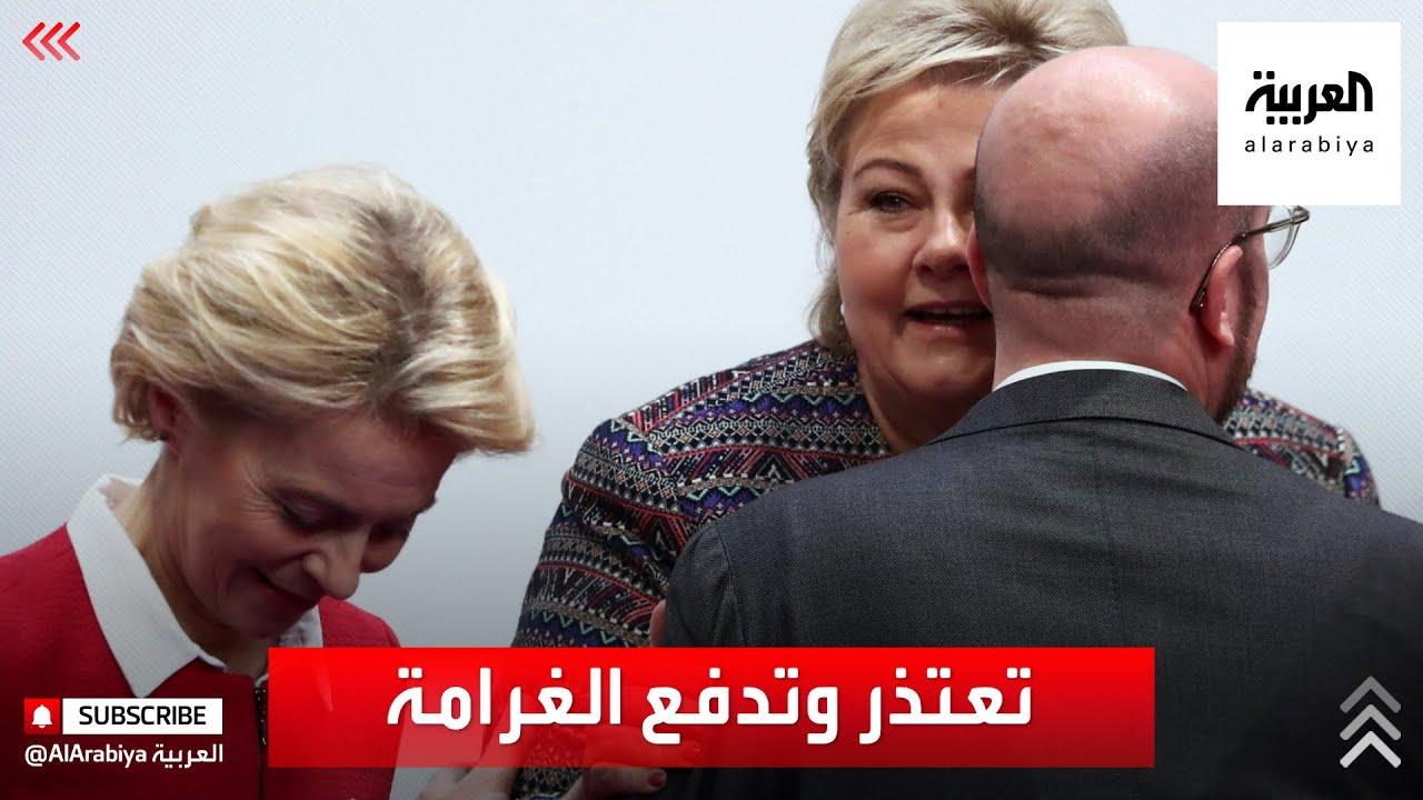 تغريم رئيسة وزراء النرويج ما يعادل 2300 دولار أميركي لعدم التزامها بقواعد التباعد  - نشر قبل 30 دقيقة