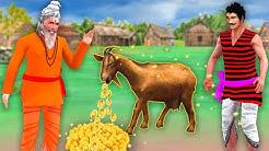 தங்க ஆடு மற்றும் திருடன் சுவாமிஜி - Golden goat egg Tamil Stroy -   tamil Comedy Stories - Choti Tv