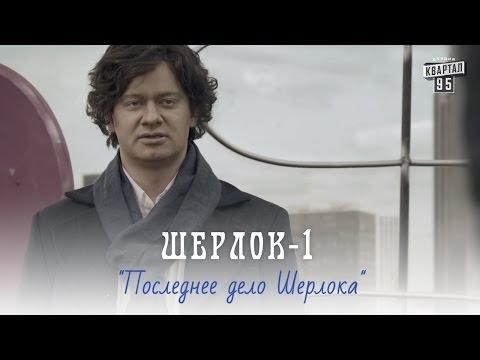 ШЕРЛОК ХОЛМС и ДОКТОР ВАТСОН / 1979 - 1986 гг.