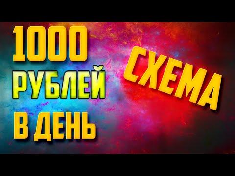 ГОТОВАЯ СХЕМА ЗАРАБОТКА ОТ 500 РУБЛЕЙ В ДЕНЬ БЕЗ ВЛОЖЕНИЙ ДЕНЕГ - ЗАРАБОТОК В ИНТЕРНЕТЕ