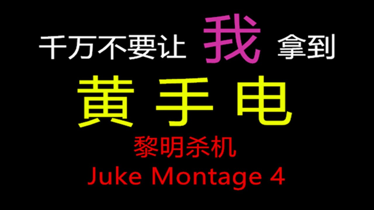 【黎明杀机】Juke Montage 4  #黎明死線