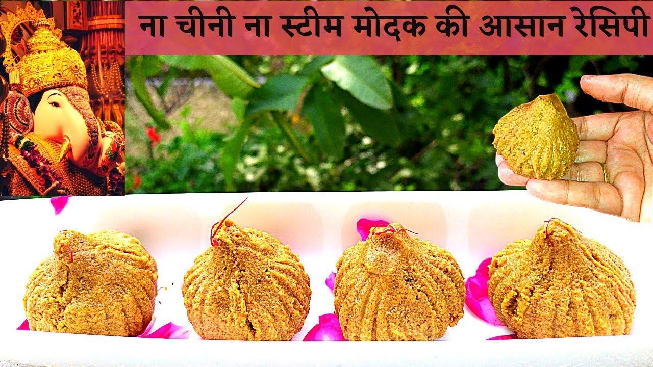 Sugar-Free Modak Recipe | बेसन के मन्दिर जैसे स्वादिष्ट मोदक | Besan Modak Ganesh Chaturthi Special