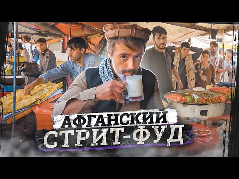 Еда очень жирная, но афганцы стройные | В чем их секрет?