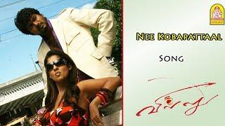 Nee Kobapattal Naanum Song | Villu Songs | Nee Kobapattal Naanum Video Song | Villu Video songs