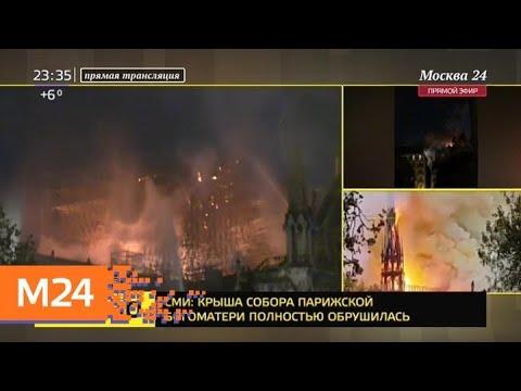 Продолжается пожар в соборе Парижской Богоматери - Москва 24