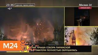 Смотреть видео Продолжается пожар в соборе Парижской Богоматери - Москва 24 онлайн