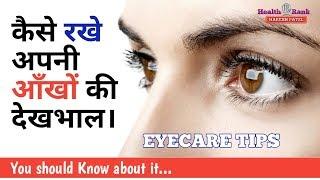 आँखोंकी देखभाल कैसे करे । Eye Care Tips in Hindi || Health Rank