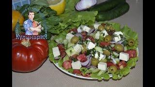 Салат Греческий с брынзой и оливками