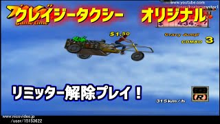 【リミッター解除】【TAS】4視点でプレイ クレイジータクシー オリジナル10分