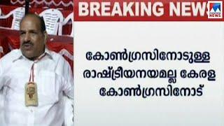 Kerala congress - Kodiyeri Balakrishnan