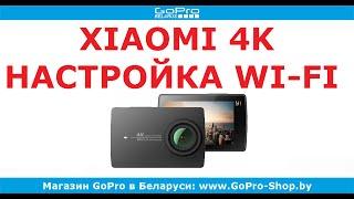 Xiaomi Yi 4K настройка Wi-Fi і підключення до телефону by gopro-shop.by