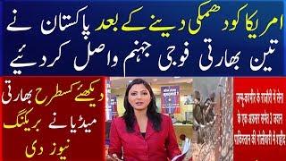 Indian Media Reporting Over Pakistan Firing at LOC