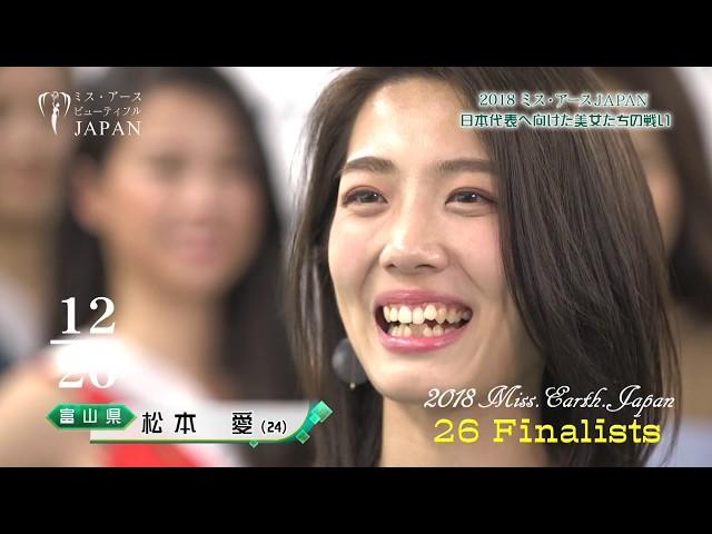 ミス・アース ビューティフルJAPAN 2018日本代表選考会編