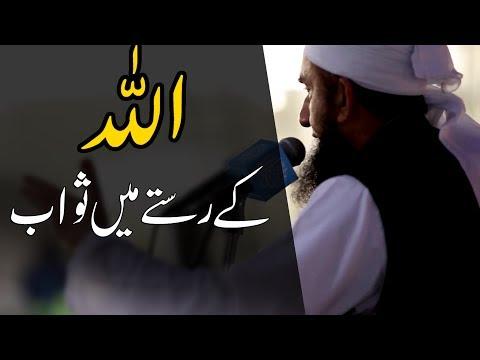Allah Ke Rastay Main Sawab | Molana Tariq Jameel Latest Bayan 20 Jan 2019