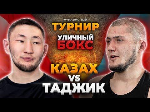 Жесткий Казах Олжас против Deadshot Таджикистан / Уличный Бокс
