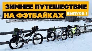 Зимой на велосипедах в Полесье! Выпуск 1