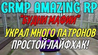 CRMP Amazing RolePlay   БУДНИ МАФИИ УКРАЛ МНОГО ПАТРОНОВ ПРОСТОЙ ЛАЙФХАК683