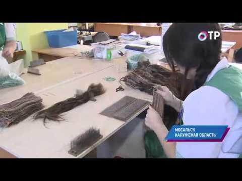 Малые города России: Мосальск - здесь единственная в стране фабрика по переработке волос