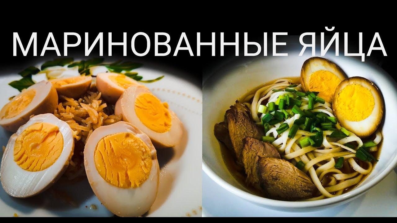 МАРИНОВАННЫЕ ЯЙЦА по-корейски | Корейские рецепты