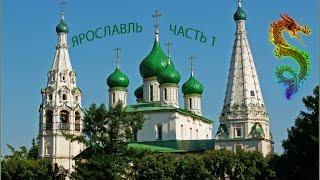 Ярославль Часть 1(Первая часть нашей поездки на машине в город Ярославль. Мы покажем Вам основные достопримечательности..., 2016-05-13T18:52:09.000Z)