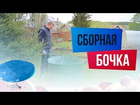 Как собрать бочку для сада. Обзор разборной бочки | sima-land.ru