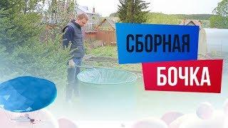 Как собрать бочку для сада. Обзор разборной бочки   sima-land.ru