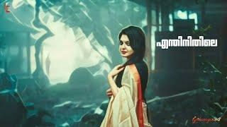 Malayalam lyrical status video   നിലാവേ മായുമോ