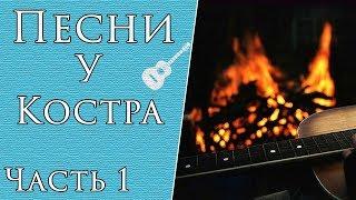 Download Песни у Костра в Компании Под Гитару (Часть 1) Mp3 and Videos