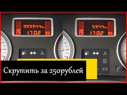 Как скрутить пробег на рено логан (меган, сандеро, ларгус, дастер, кангу, симбол и тп) за 250 рублей