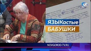 Новгородские пенсионеры активно изучают иностранные языки